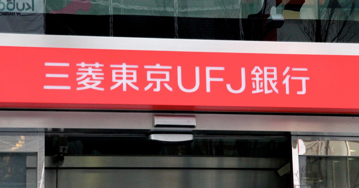 三菱UFJ銀の国債資格返上はそれほど大きな問題か