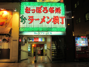 なぜ北海道民に「おすすめの店」を聞いてはいけないのか
