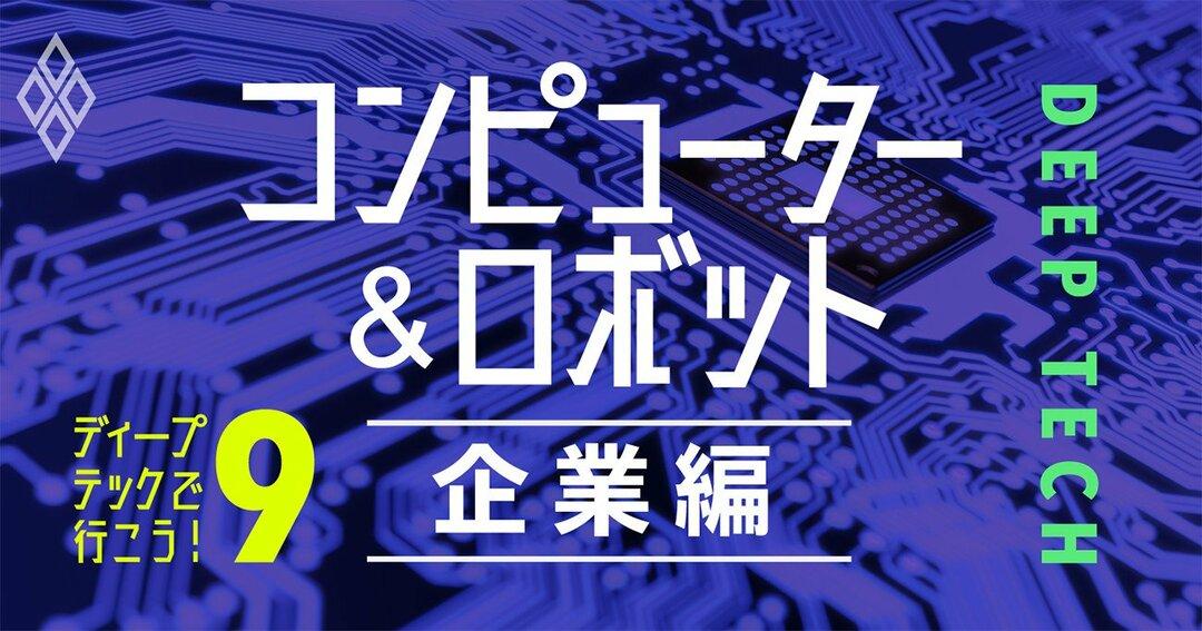 ディープテックで行こう!コンピューター&ロボット企業編