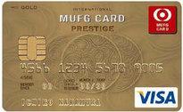 おすすめクレジットカード!MUFGカード・ゴールドプレステージ