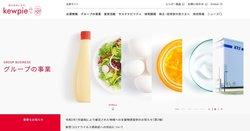 キユーピーはマヨネーズなどの調味料を主力商品とする食料品メーカー。