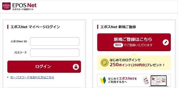 「エポスカード」のログイン画面