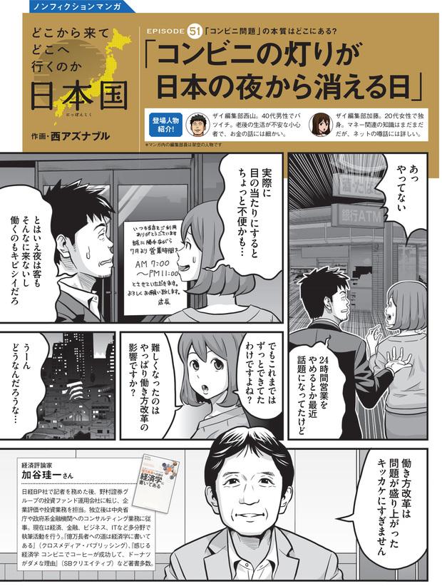 コンビニの灯りが日本の夜から消える日(1)