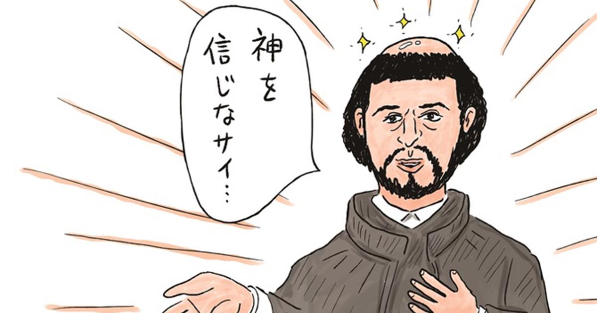 フランシスコ・ザビエルが日本で直面した「意外すぎる壁」とは?「やばい」から、日本の歴史が見えてくる!