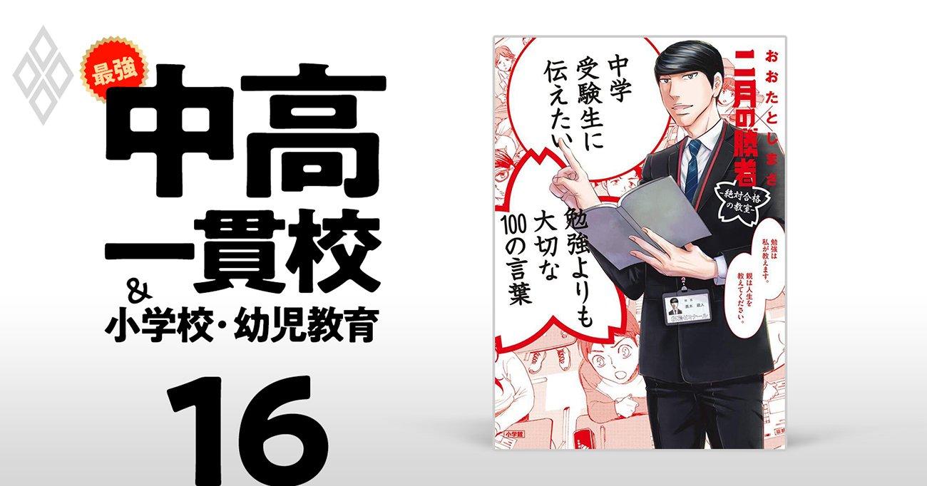 中学受験漫画『二月の勝者』×おおたとしまさ氏に学ぶ、親が肝に銘じたい中学受験の本質