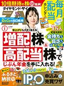 ダイヤモンド・ザイ 2020年1月号好評発売中!