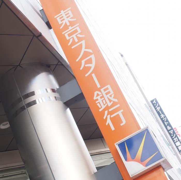 SCOOP!!外銀初の邦銀買収、中国信託が東京スターを傘下に破談の危機乗り越え、株主と週明けにも基本合意