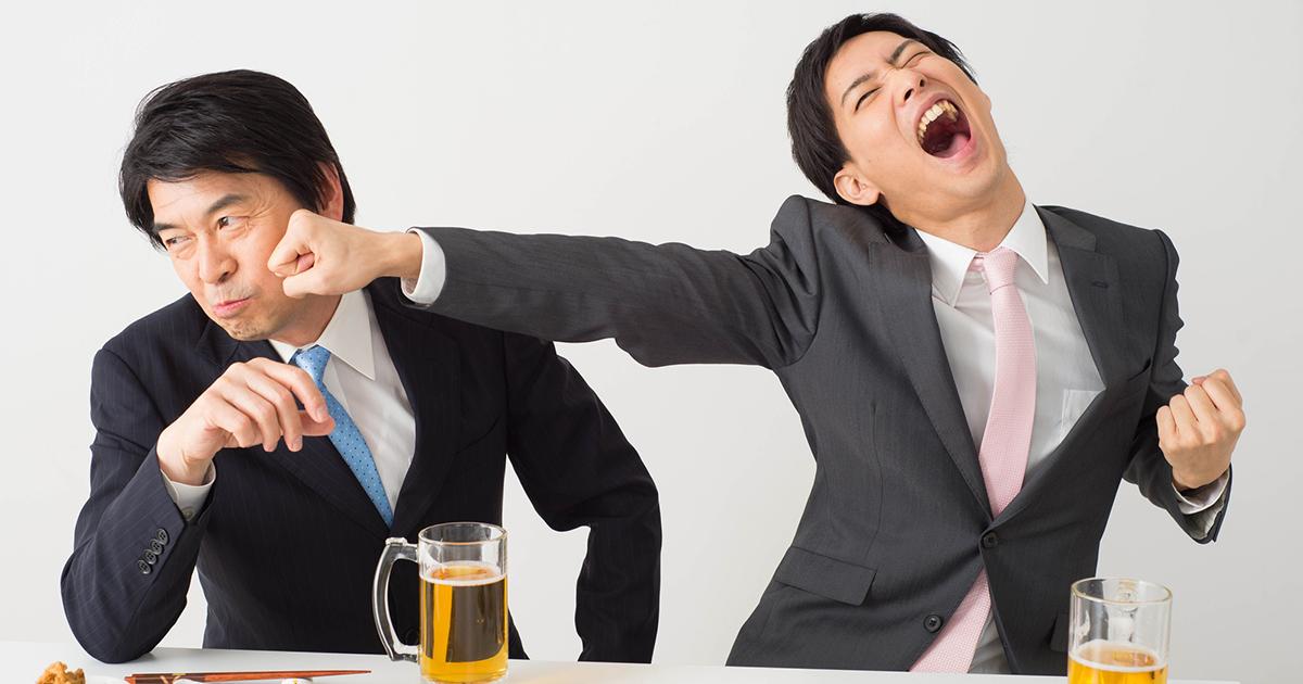 飲み会で「無礼講」を許すのはなぜ「ダメ上司」が多いのか