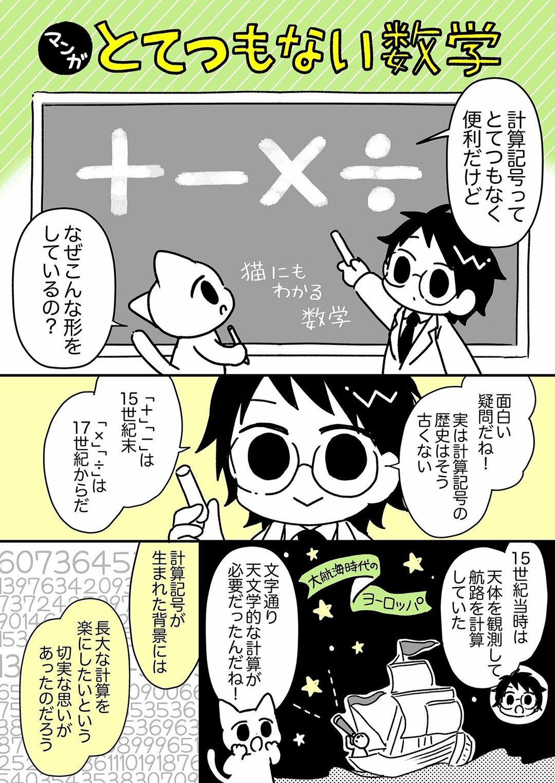 【マンガでわかる】意外と知らない、計算記号「+」「-」「×」「÷」の由来
