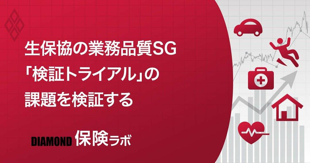 生保協・業務品質SGによる代理店検査の結果を検証する