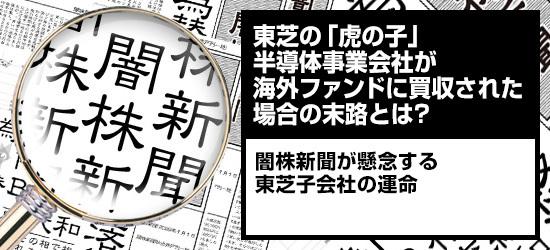 東芝の「虎の子」半導体事業会社が海外ファンドに買収された場合の末路とは?  闇株新聞が懸念する東芝子会社の運命