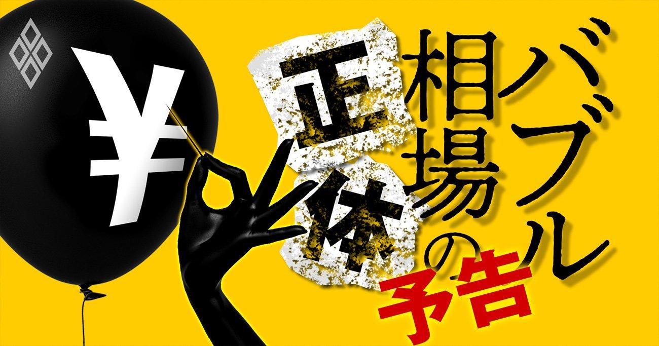 「日経平均3万円の先」識者の答えは?バブル相場の正体を全方位から暴く!