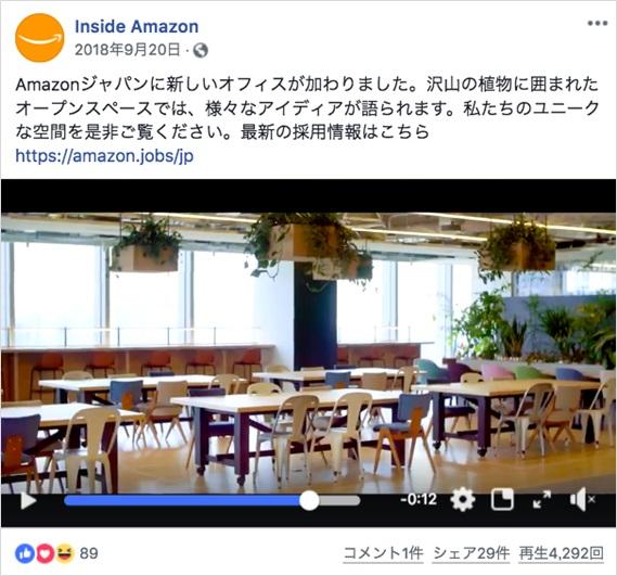 アマゾンのFacebook採用アカウントは、なぜ12万フォロワーも獲得できたのか?