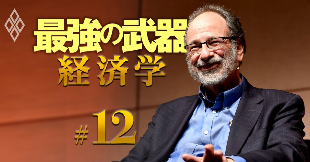 最強の武器「経済学」#12