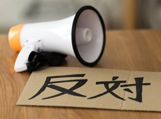 「弱者の異議申し立て」は世界的潮流、日本の選挙もその中にある