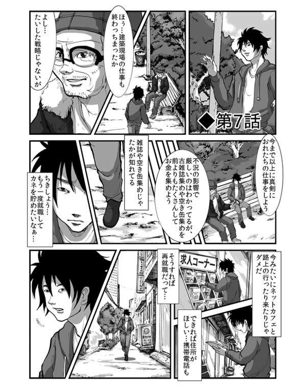 【漫画】新宿スラム脱出物語~エリートサラリーマンの転落と再生<br />第7話「ホームレス脱出大作戦!」