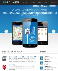 急拡大するタクシー手配アプリ『全国タクシー配車』――黒船Uberの進出、タクシー無線完全デジタル化でどうなる?!