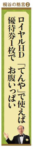 株主優待名人・桐谷さんの格言「ロイヤルHD「てんや」で使えば」優待1枚でお腹いっぱい