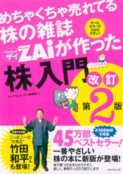 『めちゃくちゃ売れてる株の雑誌ZAiが作った「株」入門』