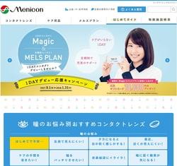 メニコン(7780)の株主優待