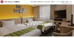 いちごホテルリート投資法人は、好立地のホテルなどに投資するREIT。