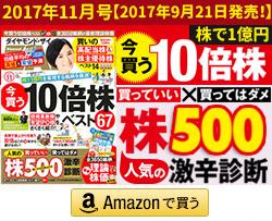ダイヤモンド・ザイ10月号は好評発売中!