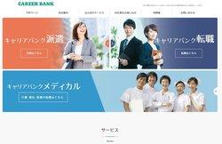 キャリアバンクは札幌に本社を置き、人材派遣事業などを手掛ける企業。