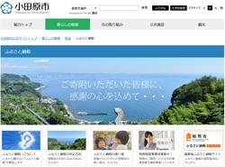 「神奈川県小田原市」のふるさと納税