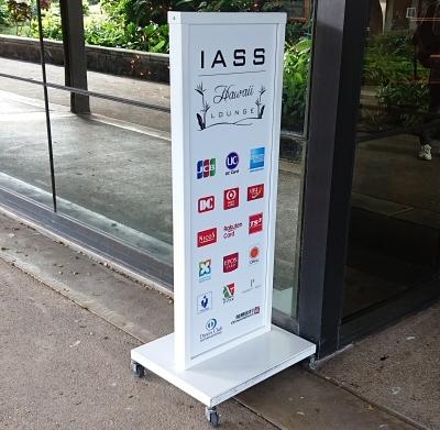 「IASS ハワイラウンジ」を利用できるクレジットカード