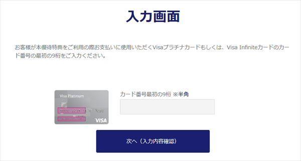 クレジットカード番号の入力画面