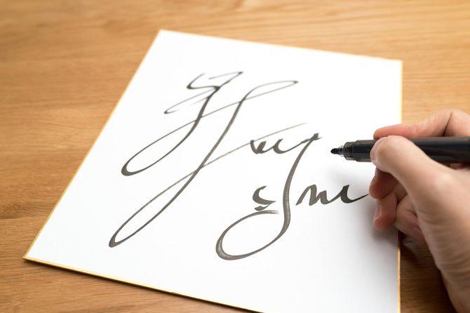 スポーツ選手のサイン色紙転売などで、「ファンのモラル」が問われている