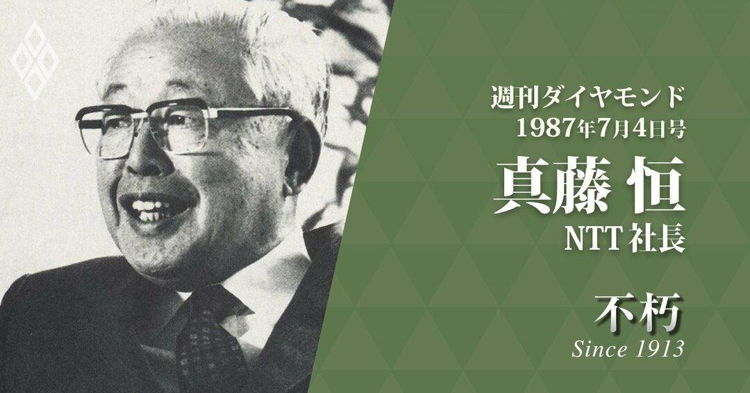 真藤恒・NTT社長