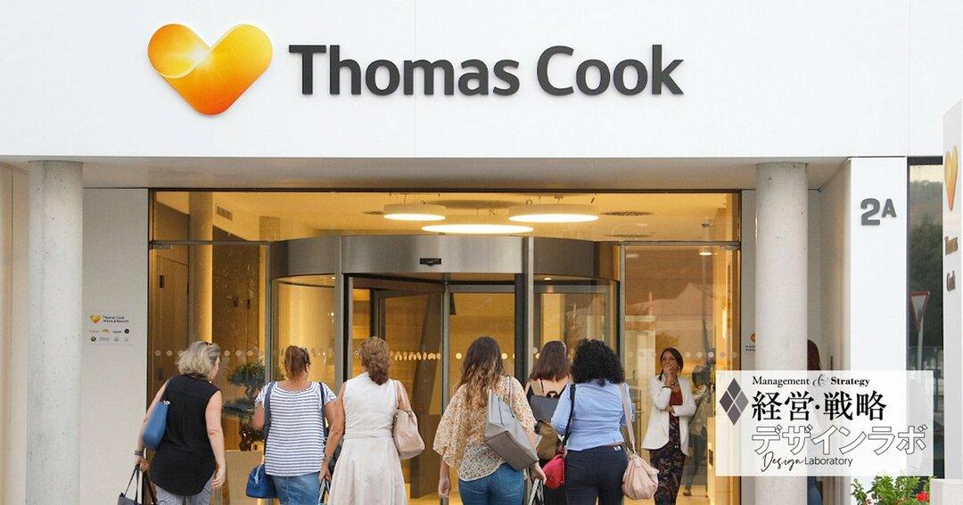 トーマス・クックの破産で迫られる「旅行業界のデジタル化」、新たな風を吹き込むのは?