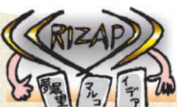RIZAPグループになる株主優待株に注目が集まる!