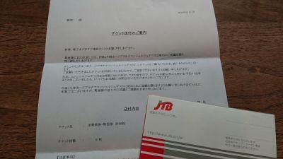 エムアイカードから送られてきた新幹線のチケット