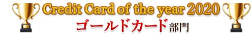 [クレジットカード・オブ・ザ・イヤー 2020]ゴールドカード部門