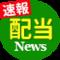 配当【増配・減配】最新ニュース!