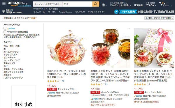 amazonの商品の検索画面