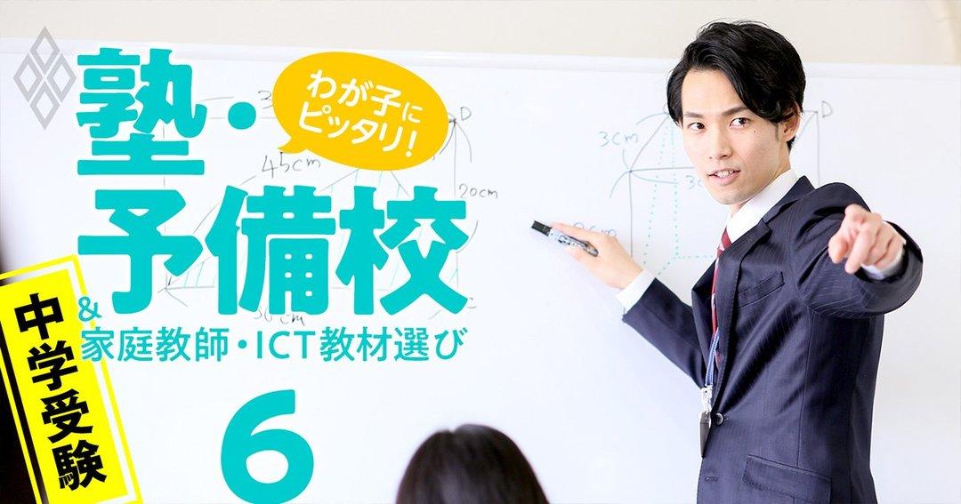 わが子にピッタリ!塾・予備校&家庭教師・オンライン教材選び#6