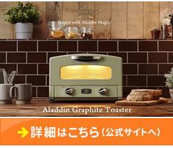 「兵庫県加西市」の「アラジン グラファイトトースター【2枚焼】(グリーン)」
