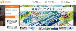 JR東海は東海地方を地盤とする鉄道大手。東海道新幹線が主な収益源。