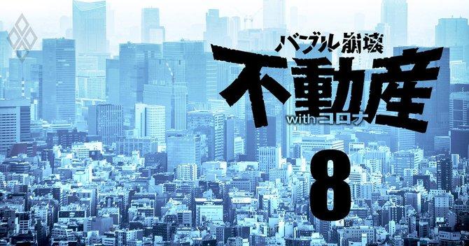 バブル崩壊 不動産withコロナ#8