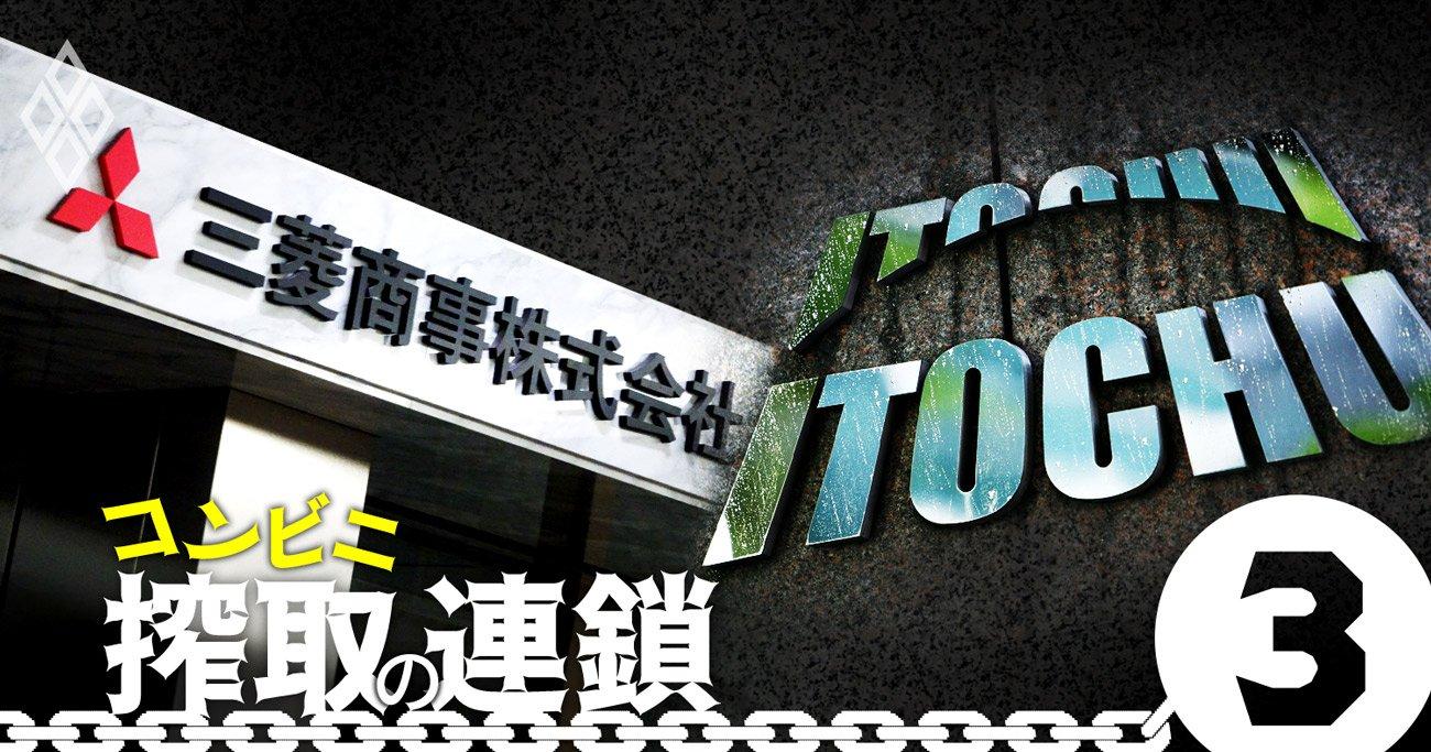 三菱商事がローソンを、伊藤忠がファミマを「食い物」にする商社支配のリアル