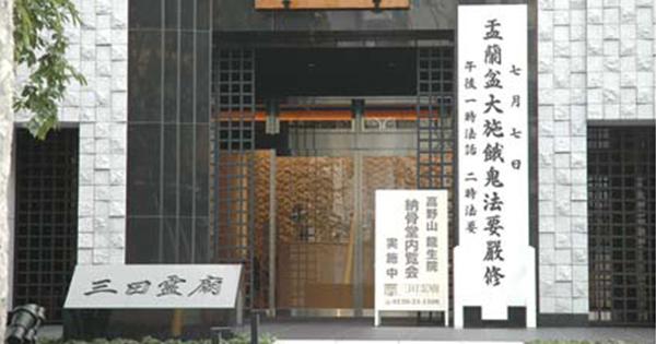 保健所も驚く、根抵当68億円の重石!最新式納骨堂「三田霊廟」の真実