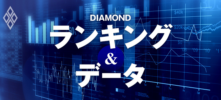 DIAMONDランキング&データ