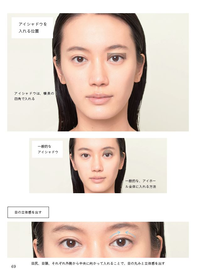 一重、奥二重の人にも似合う!<br />アジア人の目を美しく見せるアイシャドウの入れ方