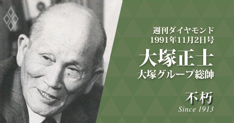 レジェンドインタビュー不朽・大塚グループ総帥 大塚正士