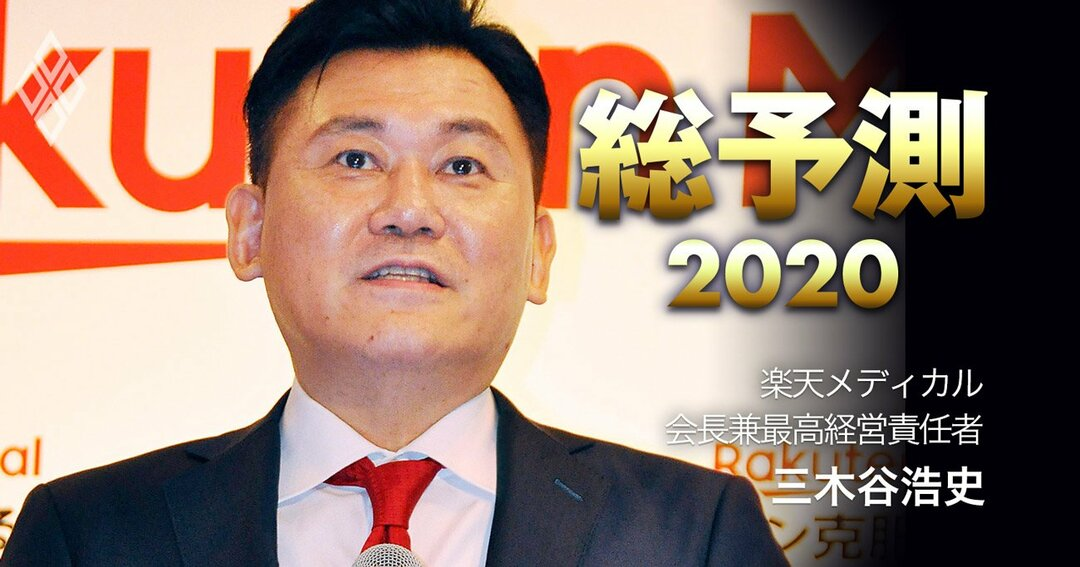 楽天メディカル・三木谷浩史会長兼最高経営責任者