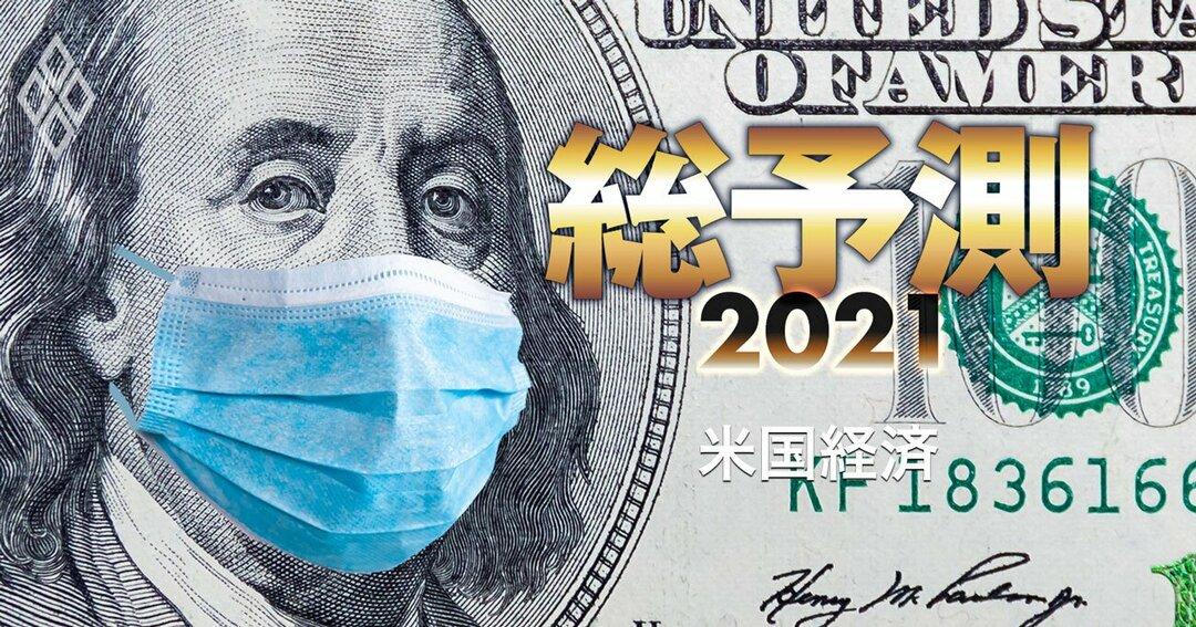 総予測2021#8