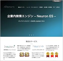 「ブレインズテクノロジー」公式サイト・画像